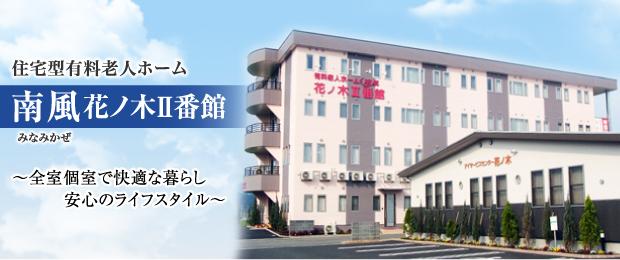 住宅型有料老人ホーム南風花ノ木Ⅱ番館